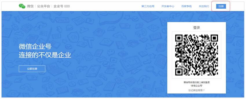 微信企业号官网