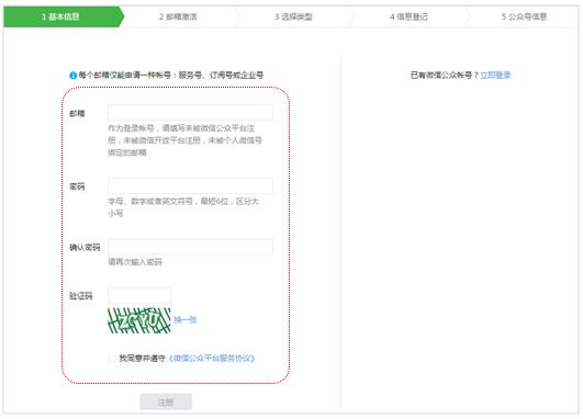 微信企业号注册页面-填写基本信息