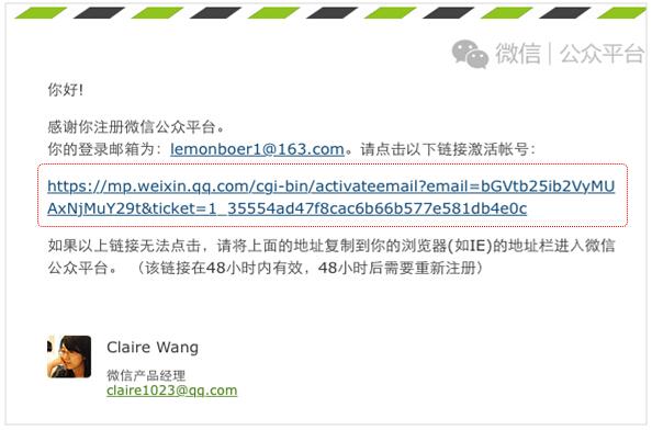 微信企业号-邮箱激活页面