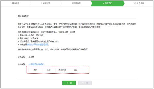 微信企业号信息登记