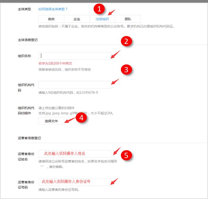 组织类型信息登记