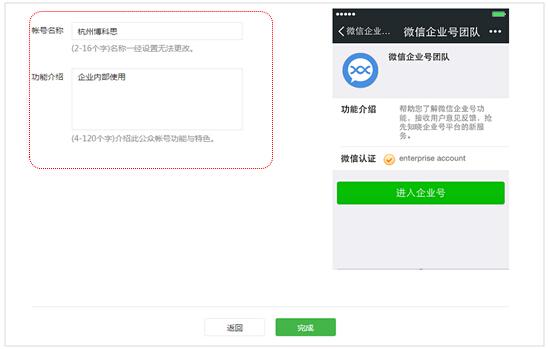 微信企业号账号设置