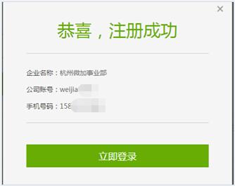 微加账户注册成功