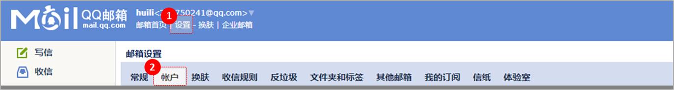 QQ邮箱--设置--账户