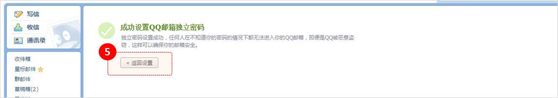 QQ邮箱--返回设置