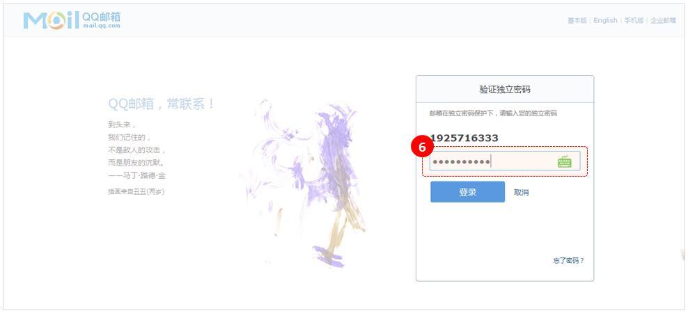 QQ邮箱--验证独立密码