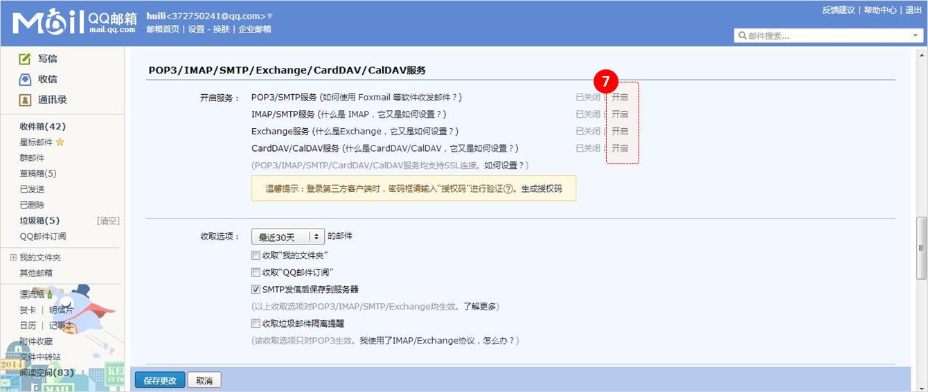 QQ邮箱--开启POP服务
