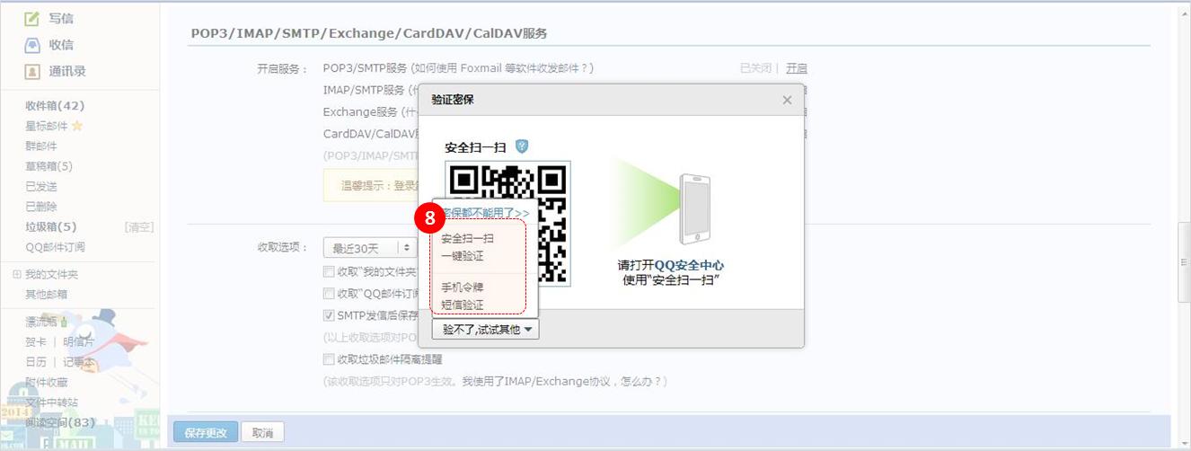 QQ邮箱--验证密保