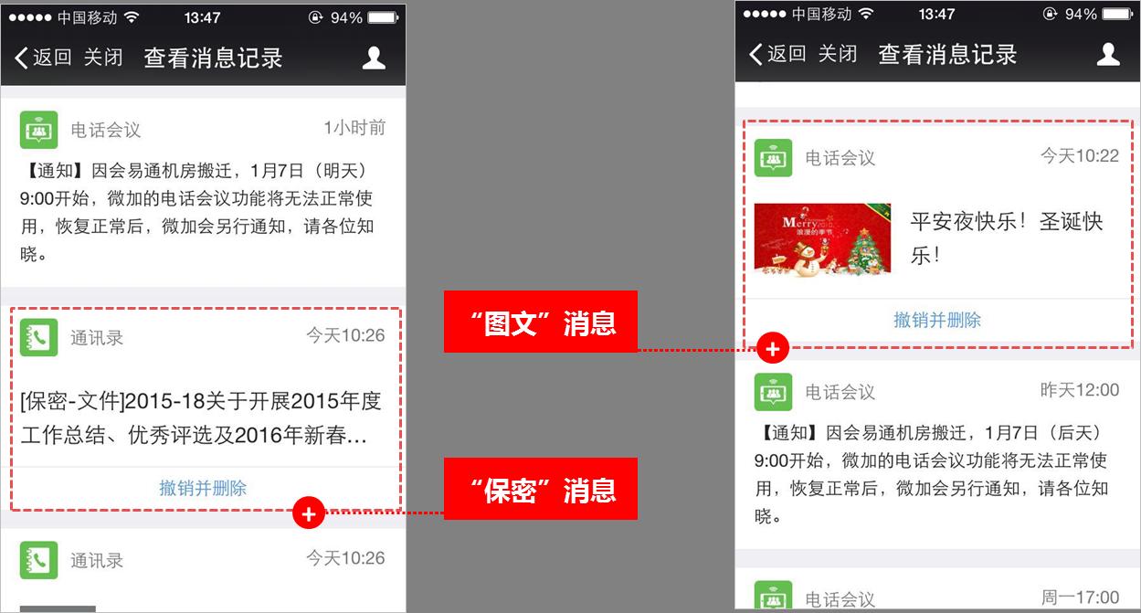 图文消息和保密消息可删除