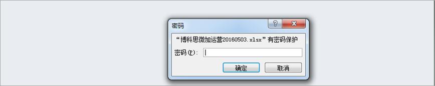 输入密码打开下载文件