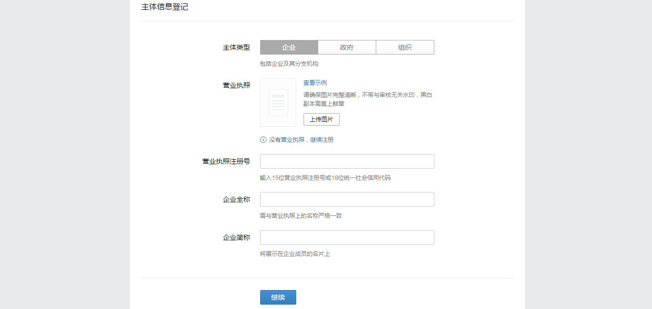 企业微信官网-企业微信注册-25