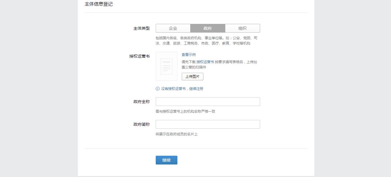 企业微信官网-企业微信注册-26