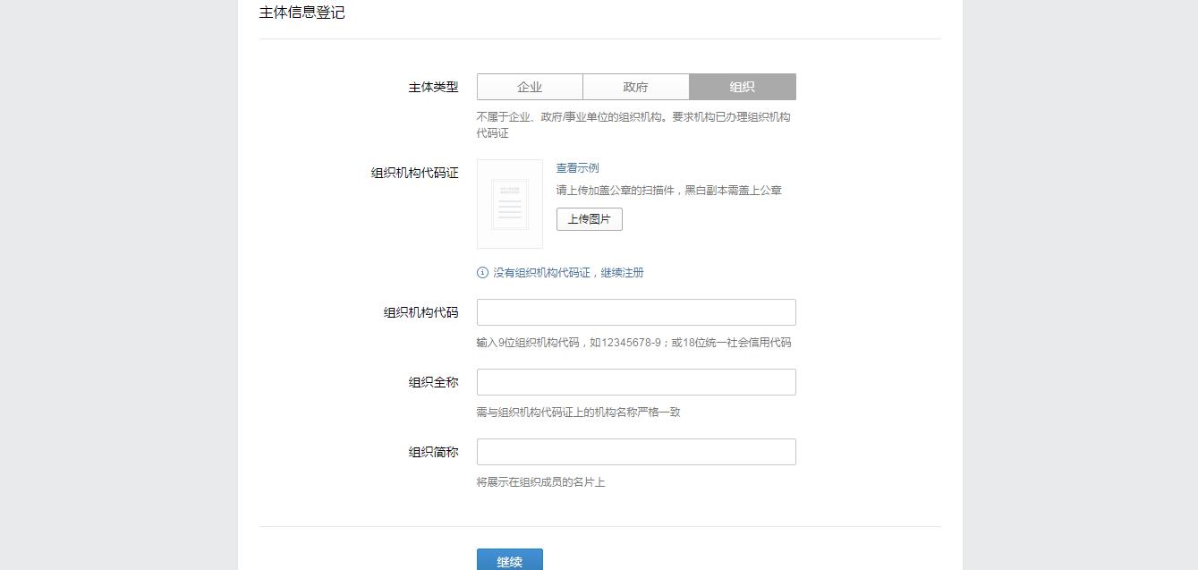 企业微信官网-企业微信注册-27