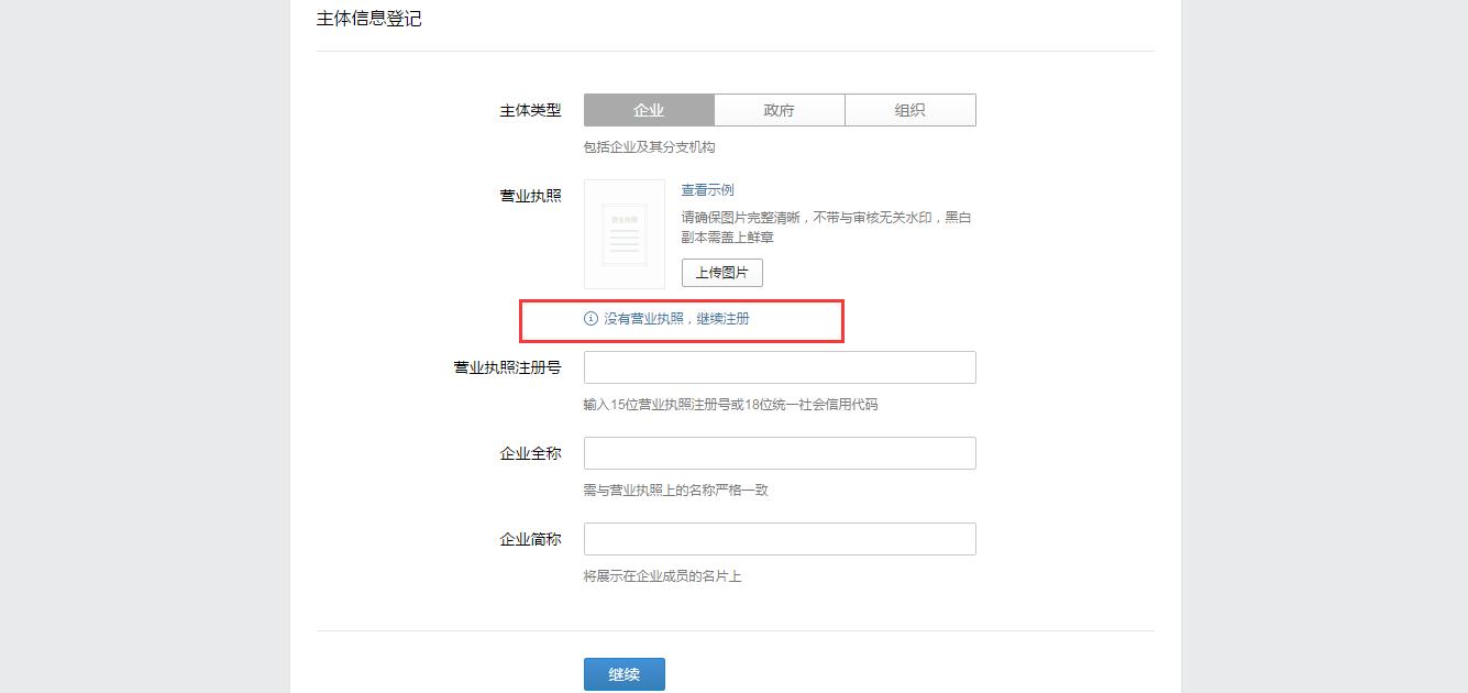 企业微信官网-企业微信注册-28