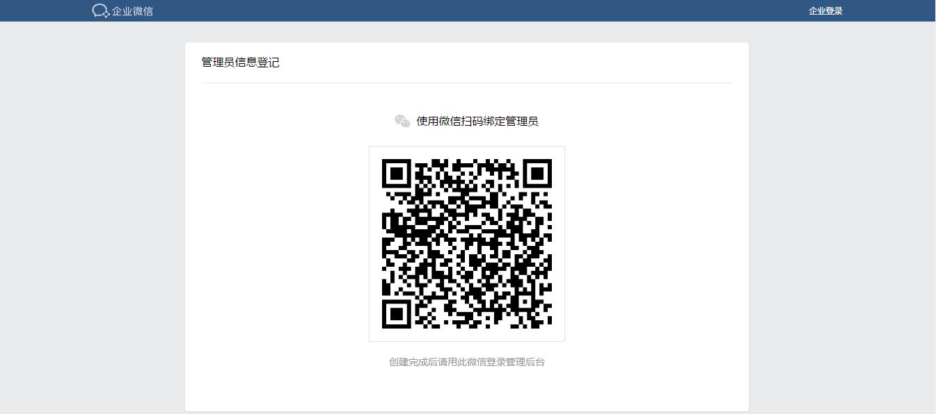 企业微信官网-企业微信注册-30