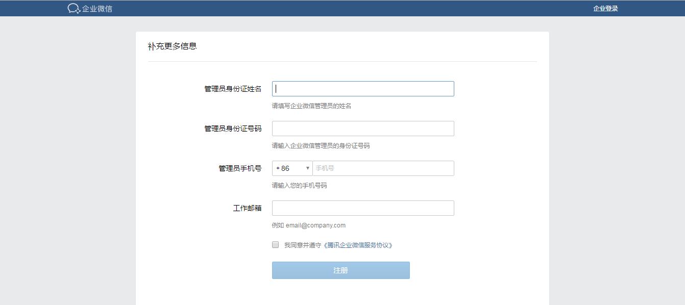 企业微信官网-企业微信注册-31