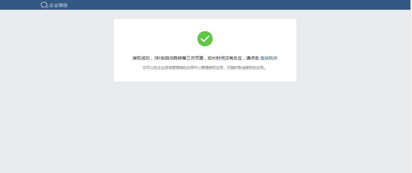 微加官网-授权安装企业微信-10