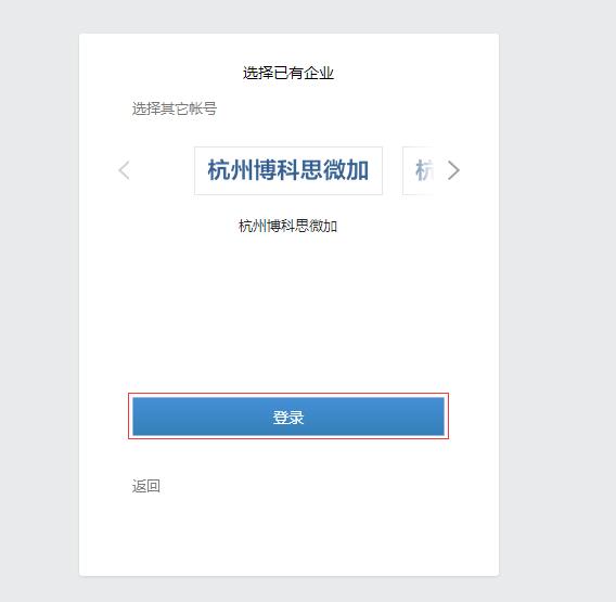 微加官网-授权安装企业微信-6