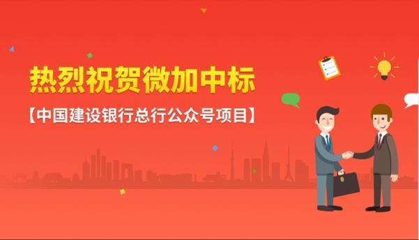 中国建设银行牵手微加,打造新移动办公平台