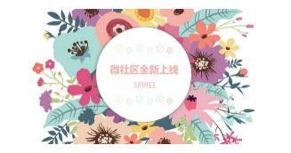 【微社区】全新上线20170307