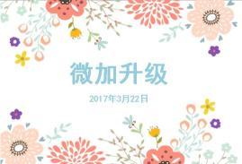 【优化公告】20170322微加功能优化