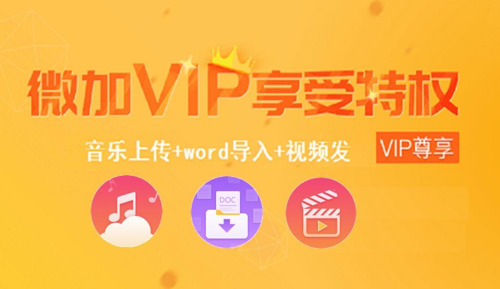 VIP编辑器功能,让你一见倾心的3个功能