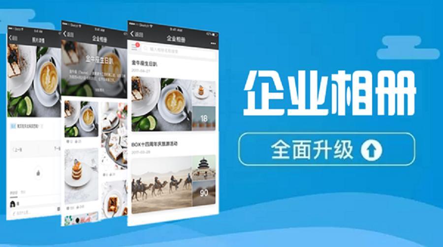 企业相册全新上线,微信端可上传照片!