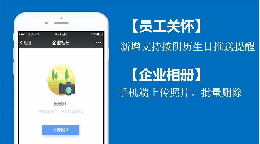 【优化公告】20170830微加平台优化