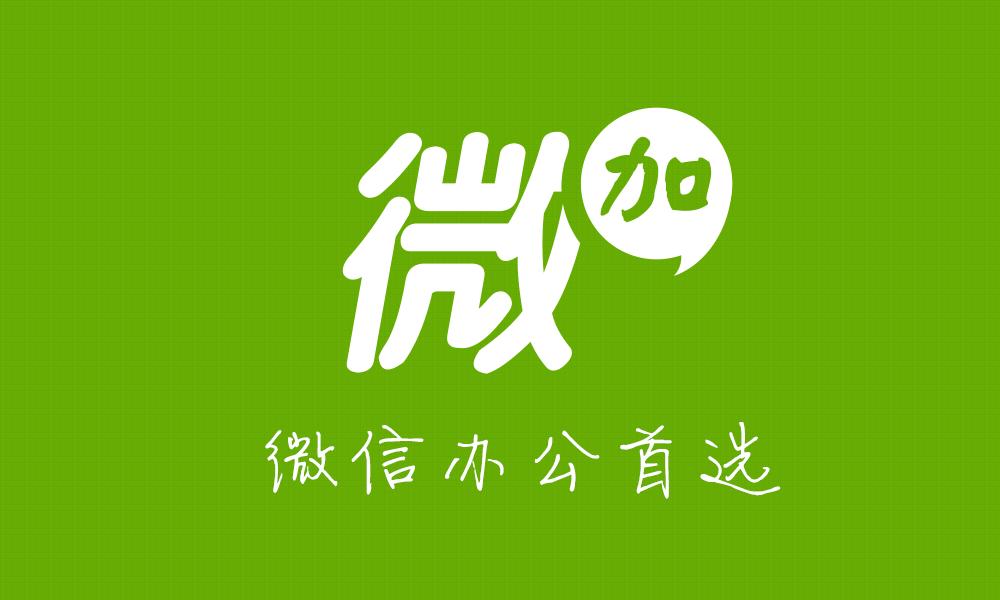 【优化公告】微加应用管理权限优化升级