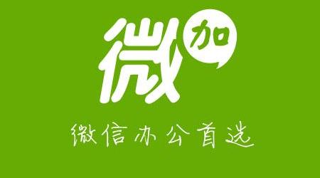 【优化公告】20171214微加功能优化