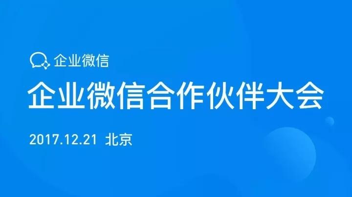 微加云平台受邀出席企业微信合作伙伴大会