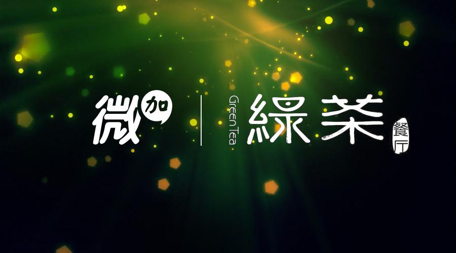 """微加""""酷年会""""助力绿茶餐饮集团新春年会"""